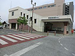 駅東飯能駅まで...