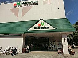 マルエツ北柏店