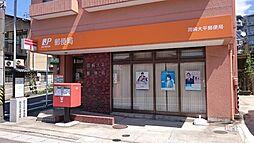 大平郵便局