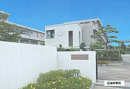 広嶺中学校 1870m