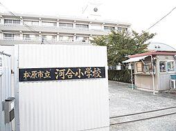 河合小学校