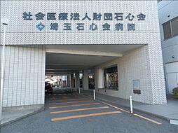 埼玉石心会まで...