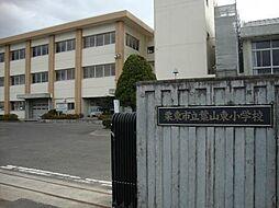 葉山東小学校 ...