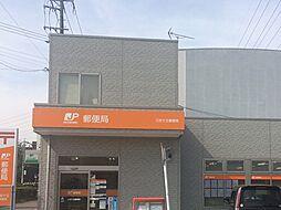 三好ヶ丘郵便局...