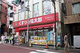 くすりの福太郎 石神井公園店(1213m)