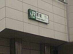 駅蕨駅東口まで...