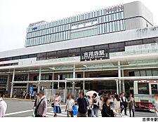吉祥寺駅(現地まで1120m)