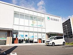 名古屋銀行まで...