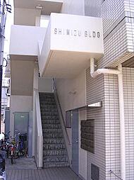清水ビル[401号室]の外観