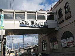 阪急今津線「甲...