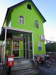 粟田簡易郵便局...