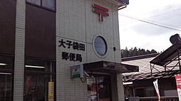 大子袋田郵便局...