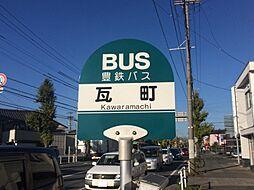 豊鉄バス「瓦町...