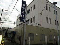 滋賀銀行野洲駅...