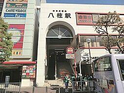 新京成電鉄八柱...