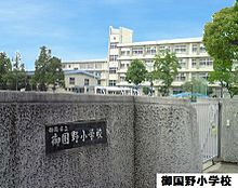 姫路市立御国野小学校 約1200m