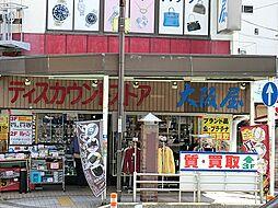大阪屋日ノ出町...