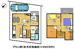 2階建プラン例