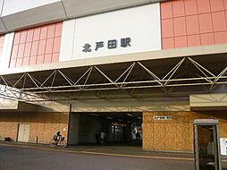 北戸田駅まで約...