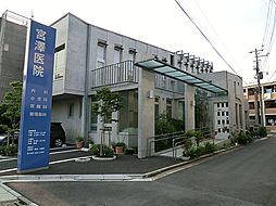 宮澤医院(32...