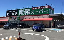 業務スーパー神前店まで1044m