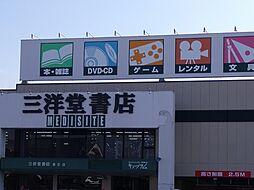 三洋堂書店香芝...