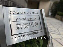 クレストフォルム新高円寺