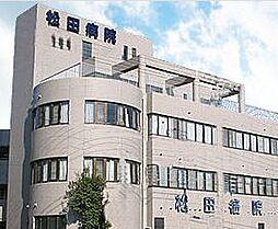 総合病院 松田...