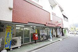 小倉田原郵便局...