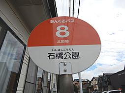 あんくるバス「石橋公園」停 徒歩3分