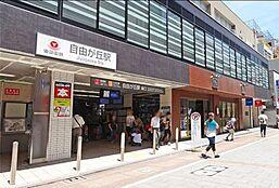 東横線「自由が丘駅」徒歩9分
