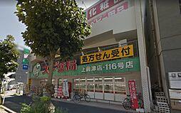 スギ薬局 上前津店(290m)