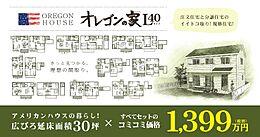 弊社施工例オレゴンの家L40 価格1,399万円 規格住宅仕様