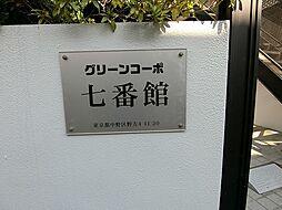 グリーンコーポ七番館[101号室]の外観