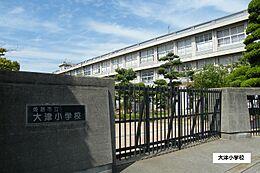 大津小学校 830m