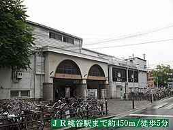 JR桃谷駅まで...