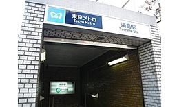 周辺環境-駅(400m)東京メトロ千代田線「湯島」駅