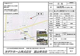 富山市水橋開発