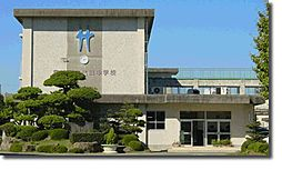 代田中学校