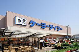 ケーヨーD2(...