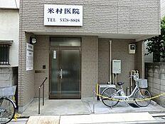 周辺環境:米村医院