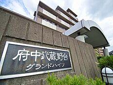 京王線武蔵台駅約9分、西武多摩川線白糸台駅約12分です。甲州街道沿いでお車でのアクセスも良好