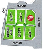 販売4区画・前面道路6m