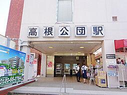 高根公団駅