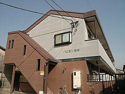 パピヨン箱崎[1階]の外観