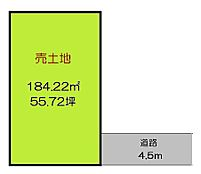 分譲地内 1区画(55.72坪)