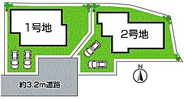 全2区画・前面道路3.2m