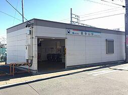 名鉄瀬戸線「喜多山」駅 徒歩 約15分(約1200m)