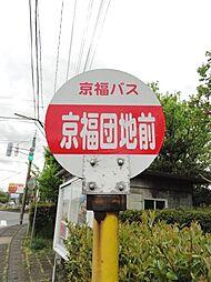 京福バス米ヶ脇...
