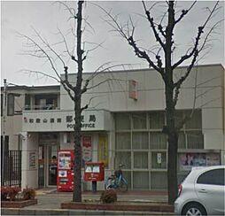 郵便局和歌山湊...